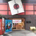 期間限定の観光施設「浜松 出世の館」見学レポート