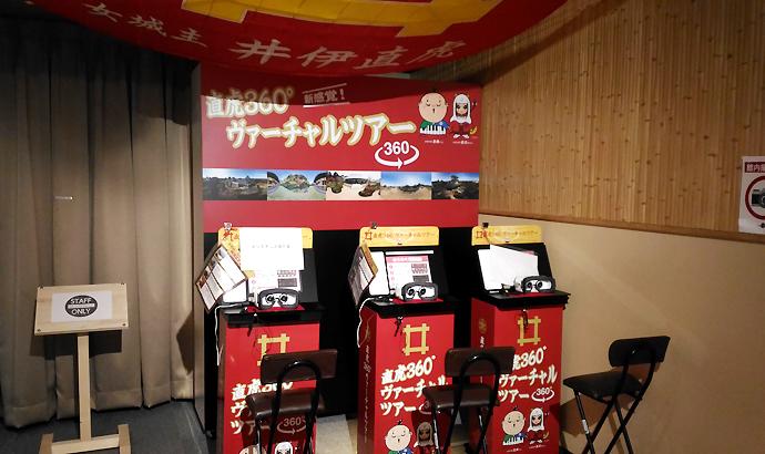 浜松出世の館 VR
