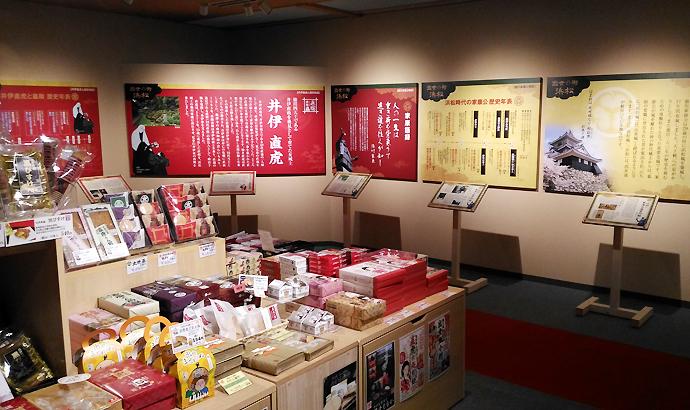 「浜松 出世の館」 お土産コーナー