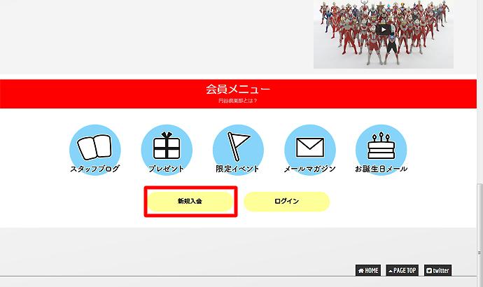 円谷クラブ 登録画面