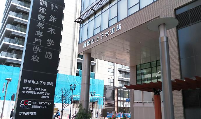 静岡市 上下水道局庁舎