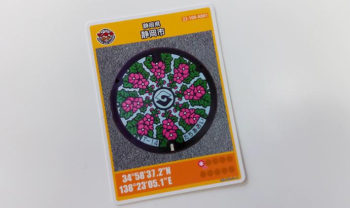 静岡市マンホールカード