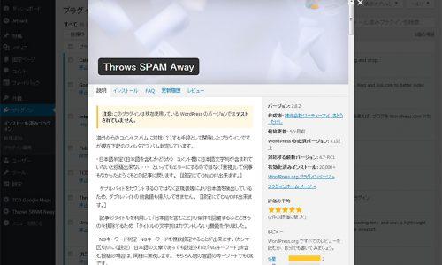 スパム対策プラグイン「Throws SPAM Away」の使い方・使用方法