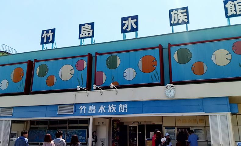 初めての竹島水族館。定休日 料金 クーポン 駐車場 見所など