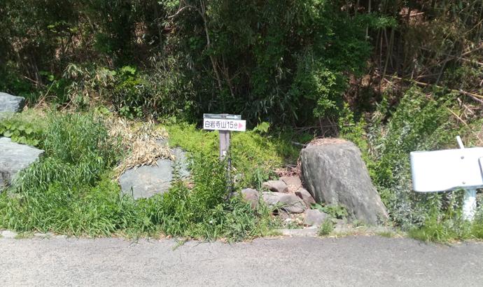 白岩寺公園 登り口