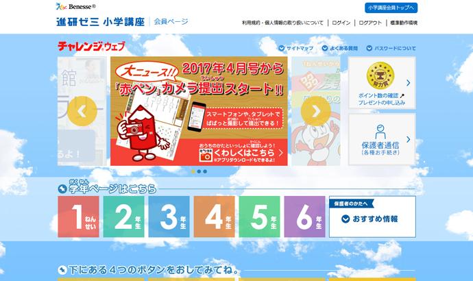 進研ゼミ会員ページ「チャレンジウェブ」