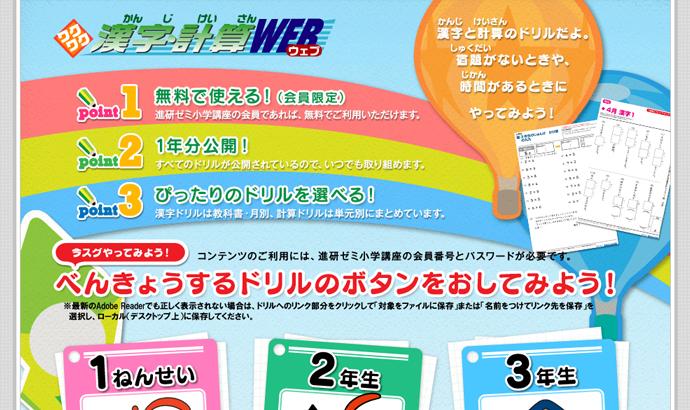 チャレンジウェブ 漢字計算WEB(ウェブ)