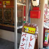 法多山尊永寺周辺のおすすめ観光スポット「レトロパチンコ」