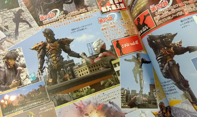 ウルトラマンオーブ ストーリー・フュージョンアップ・キャラクター・怪獣紹介