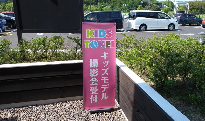 キッズ時計 キッズモデル 撮影会受付