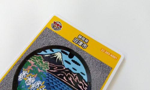 マンホールカード第5弾「沼津市」の入手方法