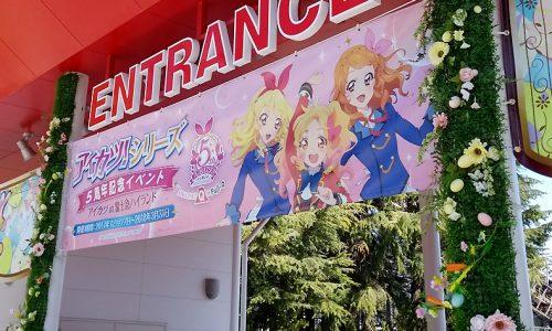 アイカツ5周年記念イベント in 富士急 見どころ・内容など