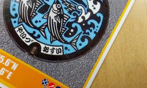 マンホールカード第6弾「焼津市」 配布場所・入手方法について