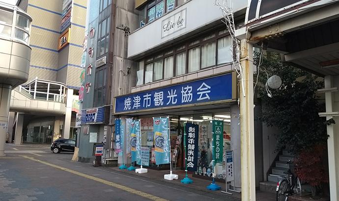 焼津市観光協会