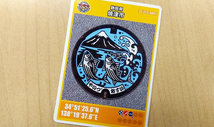 焼津市 マンホールカード